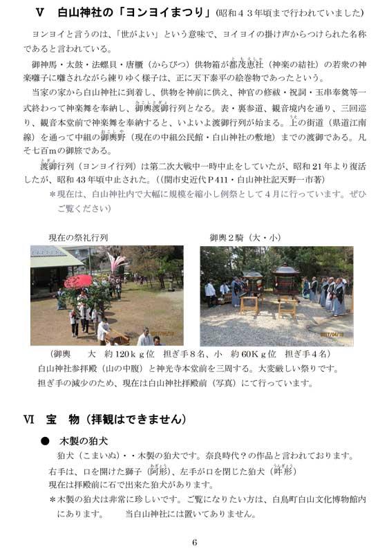 白山神社と神光寺-6