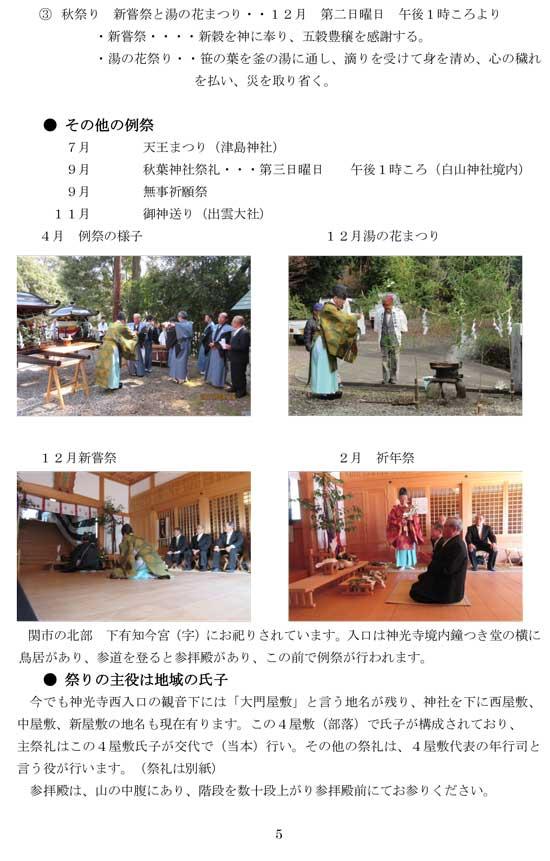 白山神社と神光寺-5