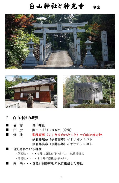 白山神社と神光寺