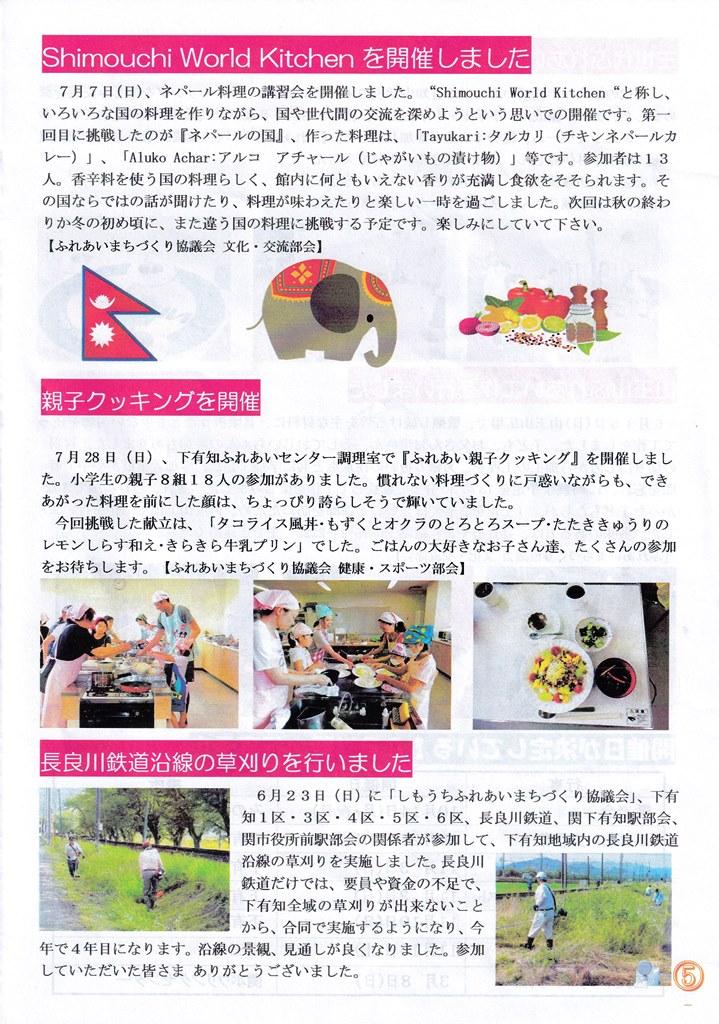 広報11号5~8頁