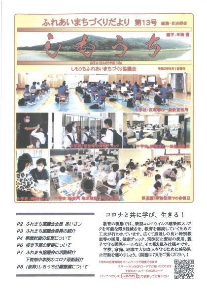2020/10/8902-1広報13号表紙(新).jpg