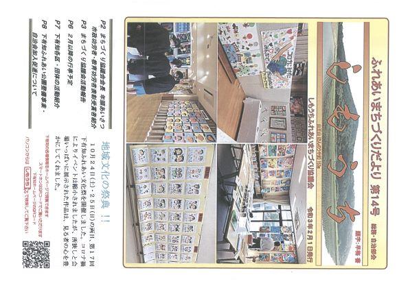 2021/02/広報14号表紙.JPEG